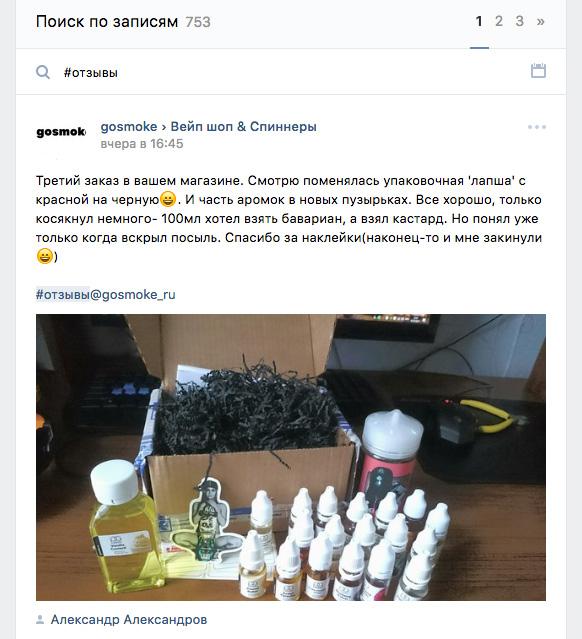 Магазин gosmoke.ru