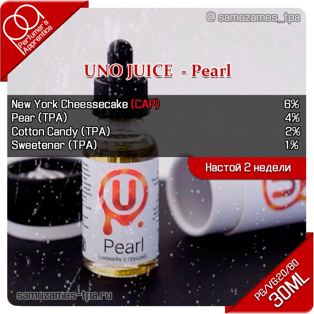 Рецепт жидкости UNO JUICE  - Pearl